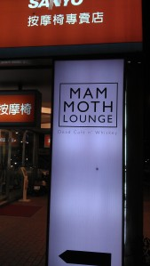 A new lounge, off of Dunhua S. Rd.